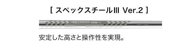 プロギア RSユーティリティ N.S.PROスチールシャフト
