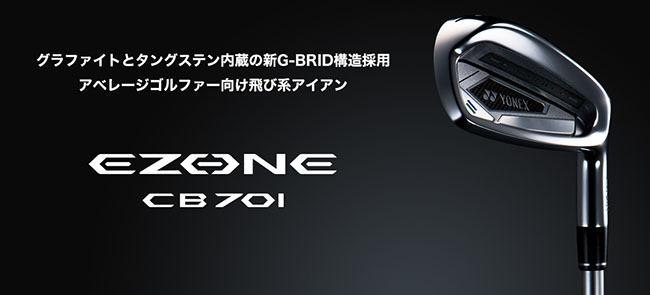 YONEX GOLF EZONE CB-701 FORGED