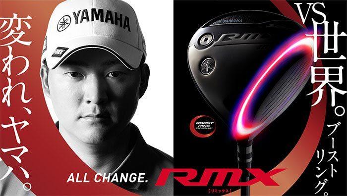 ヤマハ RMX 2020年モデル
