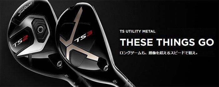 タイトリスト TS UTILITY METAL