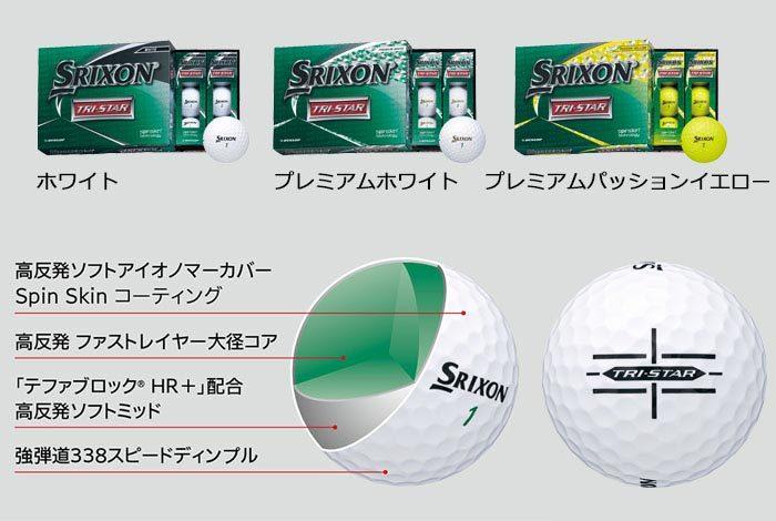 SRIXON TRI STAR BALL color