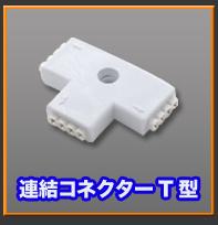 コネクターT型