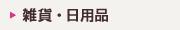 キッチン・日用品・雑貨