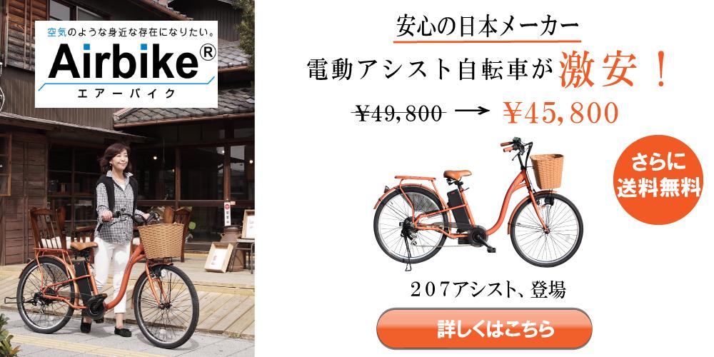 電動アシスト自転車207