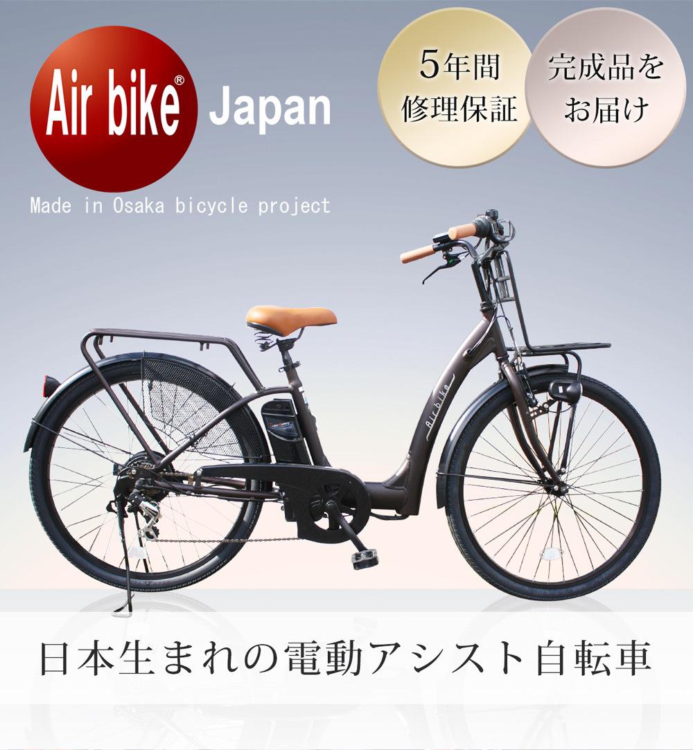 日本産 Airbike 電動アシスト自転車456 26インチ シマノ製6段変速機 & 最新後輪ロックキー & 軽量リチウムバッテリー & アルミフレーム 電動自転車