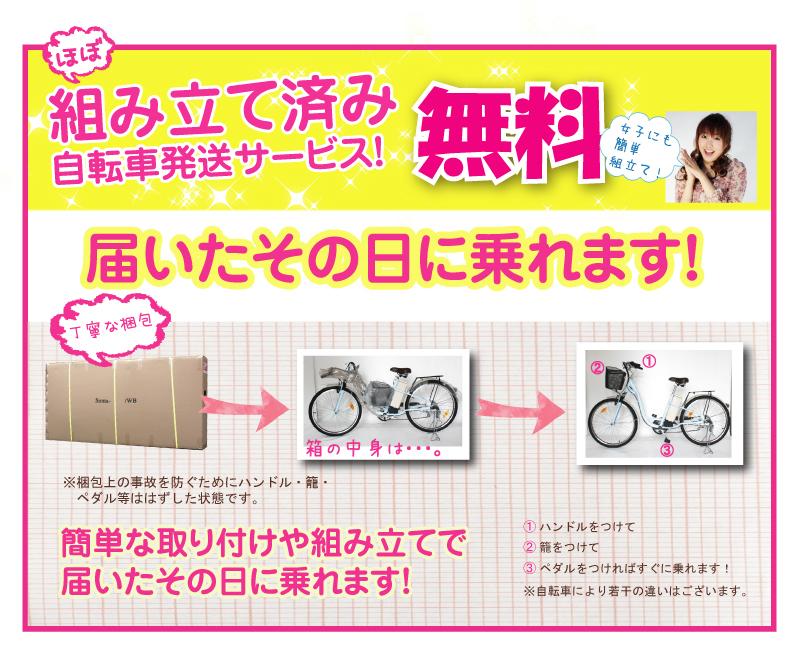電動自転車 梱包