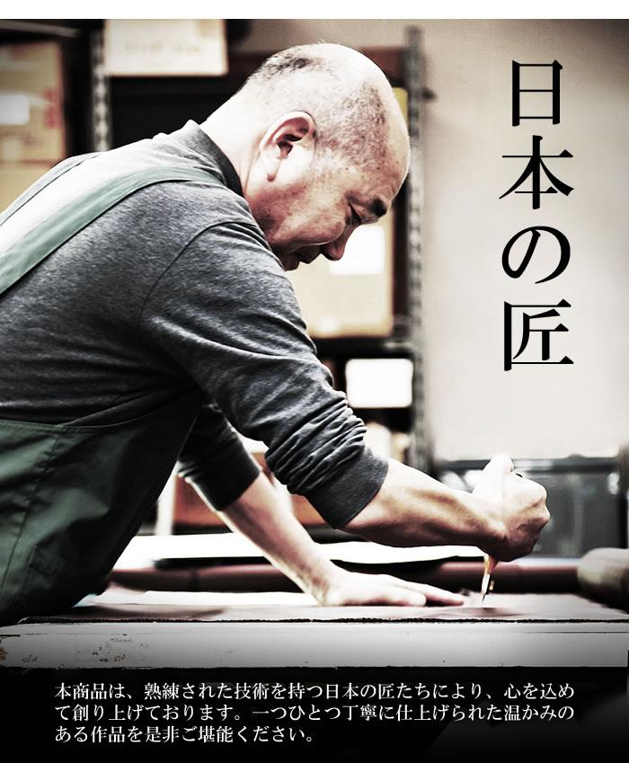 日本製 国産 職人 匠