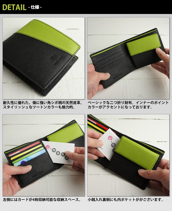 022f20dd98fb 本革 角シボ メンズ ベーシック 二つ折り財布 ツートンカラ...|イーモノ ...
