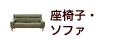 座椅子・ソファ