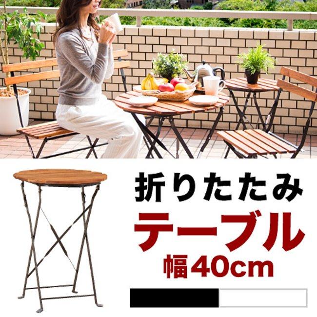 テーブル バルコニー ガーデン家具 テーブル