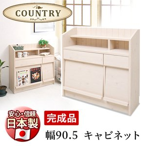 大切な 日本製 完成品 カウンター下ディスプレイキャビネット 幅90.5cm窓下収納 キッチンカウンター下収納 チェスト リビングチェスト スリム収納 保管 国内生産 国産/木製チェスト 【送料無料】 (こちらは ニトリ 製品ではありません), 三方郡 29caf41e