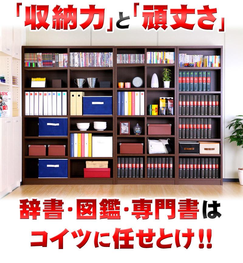 筋肉シェルフ 強化された丈夫な本棚