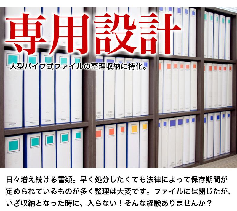 大型パイプ式ファイルに対応。四半期報告書や現金出納帳などの経理関係の書類など、法律で長期保管が求められる書類の保管に最適です。