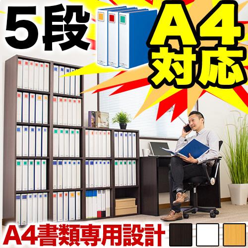 A4大型ファイル25冊収納「5段タイプ」