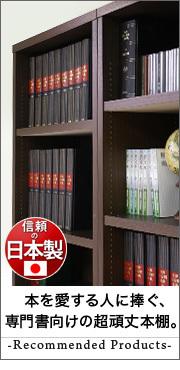 辞書・図鑑に最適!超頑丈な本棚