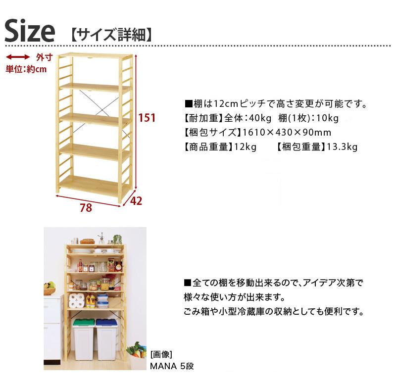木の温かみ溢れる木製ラック[マナ] 一番人気の5段タイプ 商品説明画像