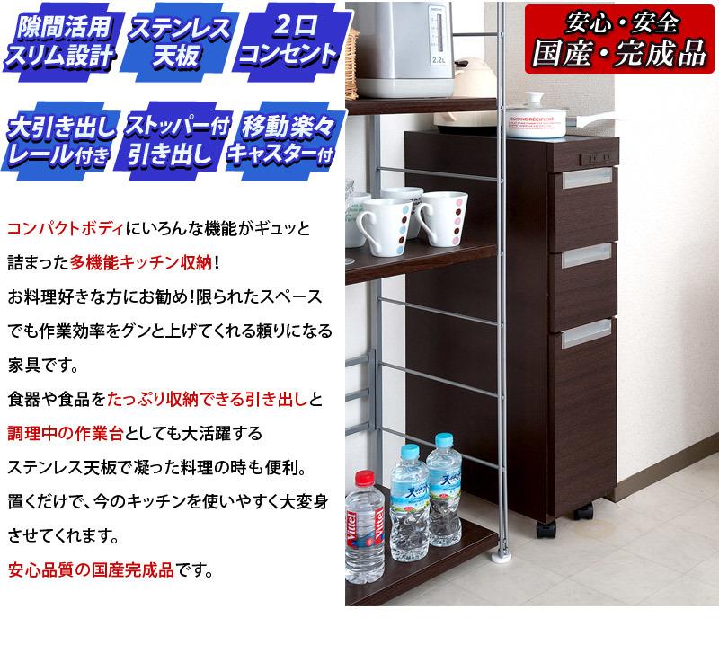 ステンレス天板でお手入れ簡単なカウンターワゴン、安心の日本製。