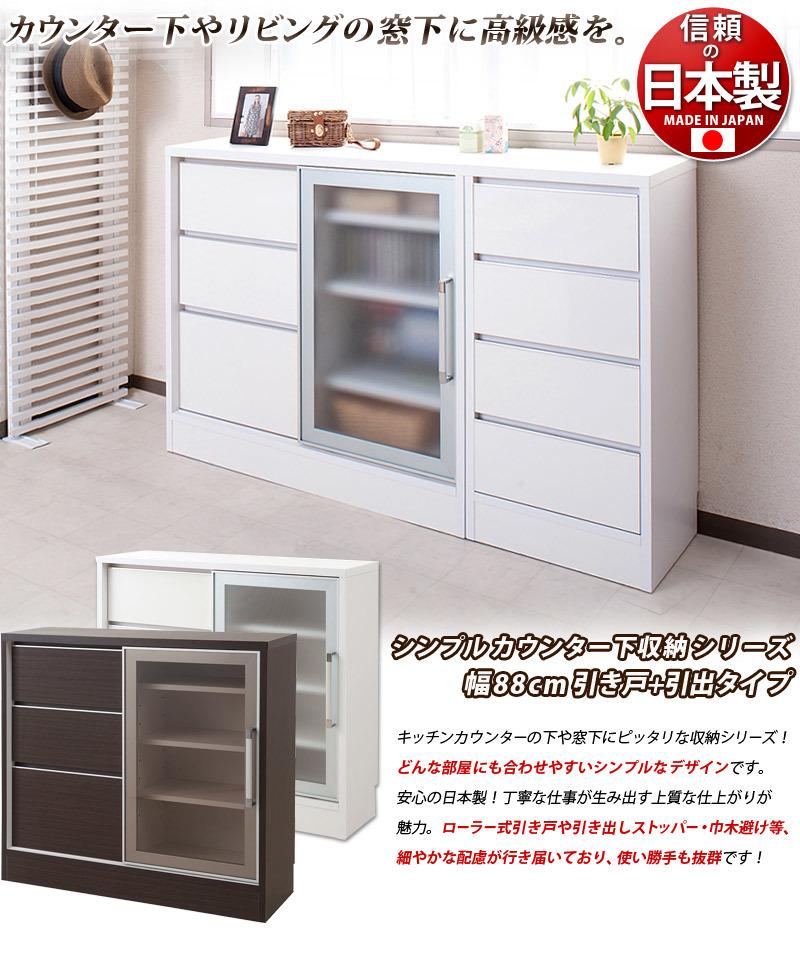 上質な仕上がり 日本製カウンター下収納シリーズ 扉は引戸