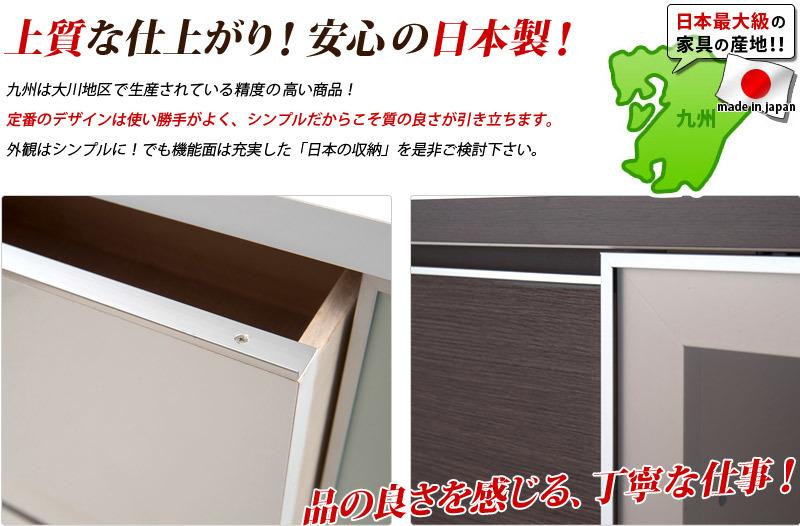 上質な仕上がり 日本製カウンター下収納シリーズ