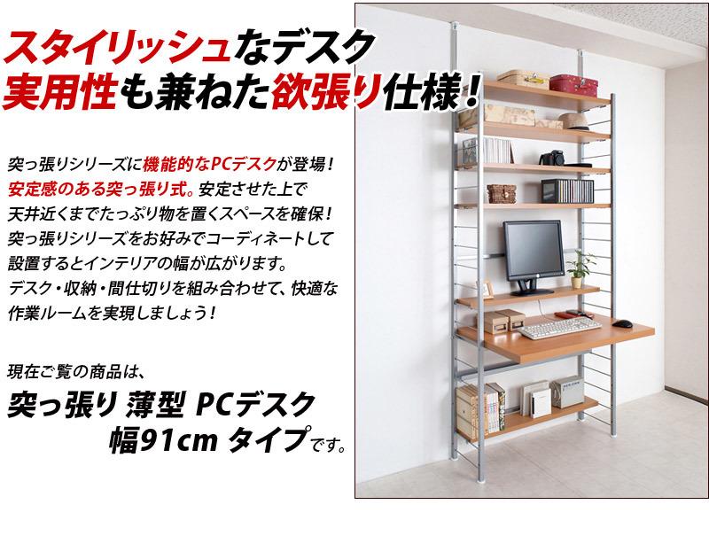 日本製 突っ張りデスク