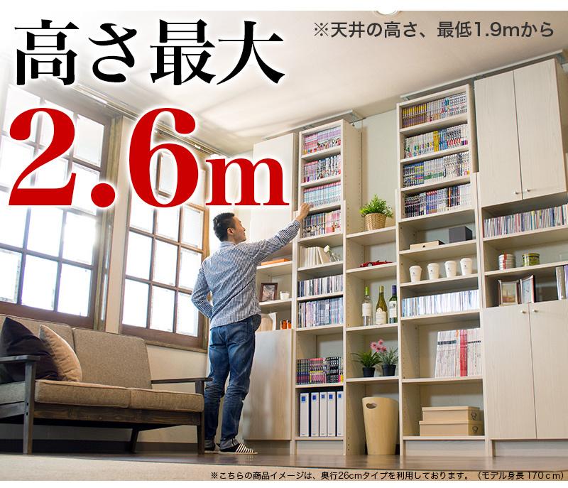 天井高さ最大2.6mまで対応の大型耐震壁面収納。