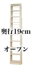 幅45cm奥行19cmオープン