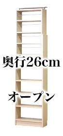 幅60cm奥行26cmオープン