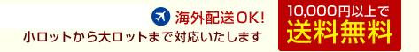 海外配送OK! 10,000円以上で送料無料!