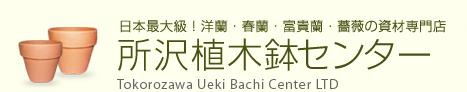 日本最大級!洋蘭・春蘭・富貴蘭・薔薇の資材専門店『所沢植木鉢センター』