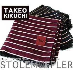 【ポイント10倍】 TAKEO KIKUCHI タケオキクチ ストールマフラー(イタリア製)シルク30%混紡のウール地使用 ボーダー柄 (ネイビー、エンジ、黒、グレー), 三芳村 58e890d0