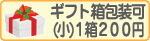 ギフト箱包装200円