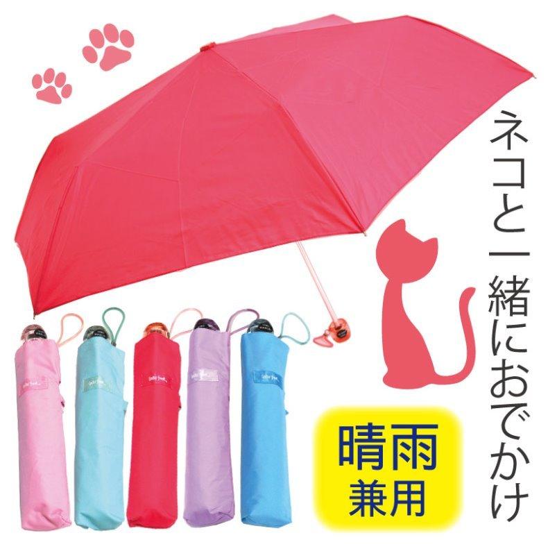 雨にぬれるとネコが浮き出す 折りたたみ傘