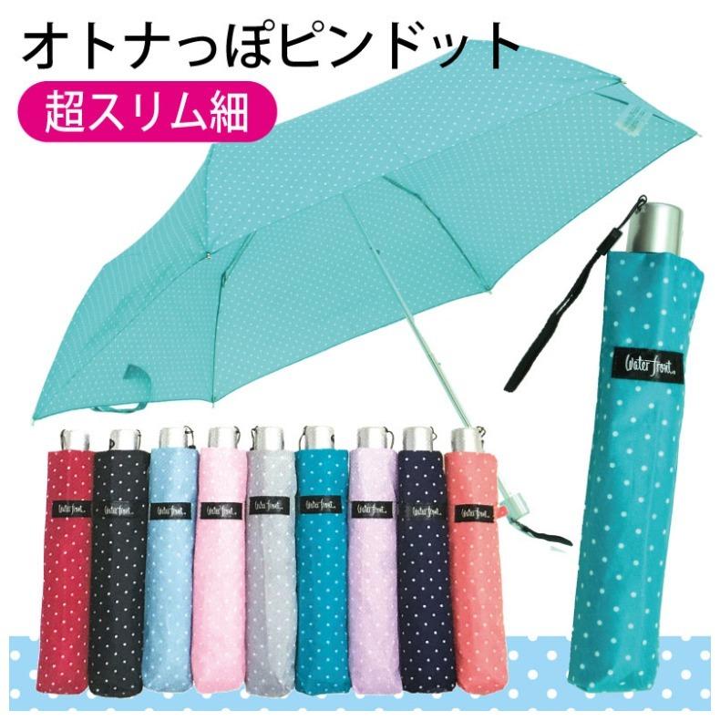 ペン細ドット柄折りたたみ傘