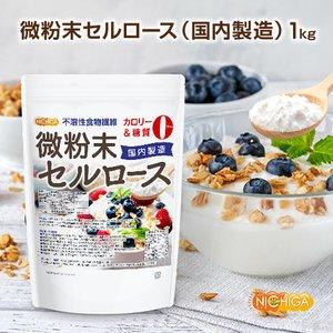 国産 微結晶セルロース(不溶性食物繊維) 1kg(計量スプーン付) カロリーゼロ 糖質ゼロ [02]