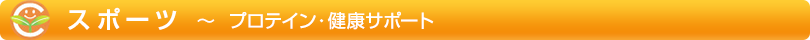 スポーツ ~ プロテイン・健康サポート