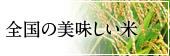 全国の美味しい米