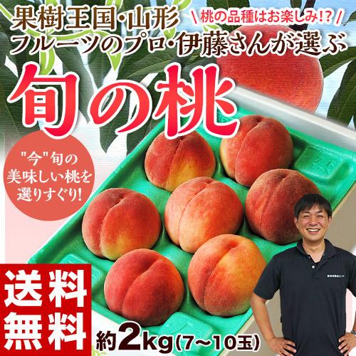 伊藤さんの旬の桃