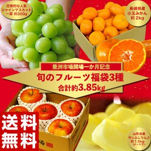 フルーツ福袋