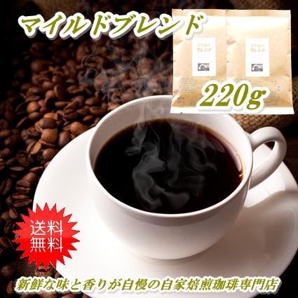 マイルドブレンドコーヒー
