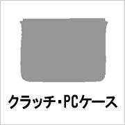 MAKAVELIC クラッチ・PCケース