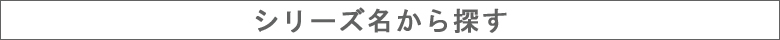 吉田カバン PORTER シリーズ名から探す