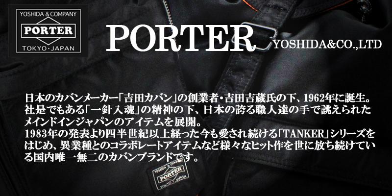吉田カバン PORTER トップイメージ