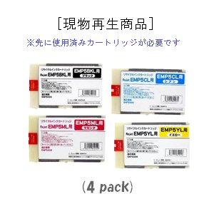正規品販売! 【現物再生:先に使用済みが必要です! [4色セット]】EMシステムズ EMP EMP5L(各Lサイズ) [4色セット] NX-2, [EMシステムズリサイクルインク] Yakty NX-2, EMP 5000, ECO-P5000 ◇EMP5BKL(ブラック)+EMP5CL(シアン)+EMP5ML(マゼンタ)+EMP5YL(イエロー) 各Lサイズ [各1個4色セット] (薬局向プリンタ用) 《全国送料無料》 《安心保証》, 白浜マリーナ:4f7db6f1 --- dpu.kalbarprov.go.id