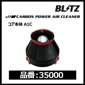 【50%OFF】 BLITZ ブリッツ CARBON POWER AIR CLEANER カーボンパワーエアクリーナー コア本体 A1C【35000】, Four Seasons Jewellery 2a4ab874