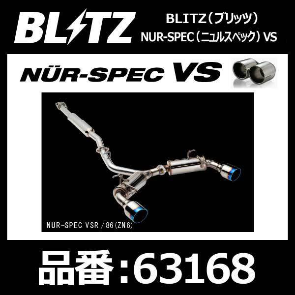NUR-SPEC トヨタ ス�ル 86/ BLITZ ニュルスペック BRZ �63168V】 マフラー VSR styleD スタイルディー ブリッツ