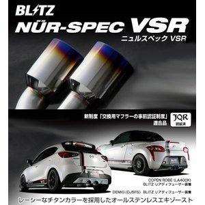 専門ショップ BLITZ (ブリッツ) マフラー NUR-SPEC (ニュルスペック) VSR 〔62092V〕 TOYOTA ヴィッツ NCP131, セール特価 696559cc