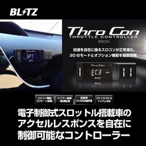 品質満点! BLITZ ブリッツ スロコン Thro Con THROCON 【ATSQ1】 アルファロメオ AlfaRomeo, 天然石ショップ Larimar 994310a8