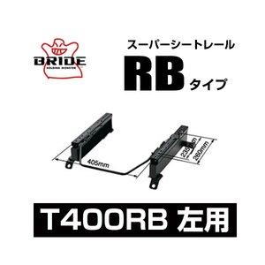 人気新品 BRIDE ブリッド スーパーシートレール RBタイプ 左側:トヨタ ルーミー BRIDE/タンク M900A 2016 RBタイプ 左側:トヨタ/11~【T400RB】 ブリッド スーパーシートレール 正規品, ふくしまけん:b5753388 --- extremeti.com