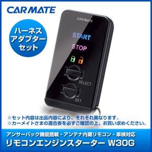 正規 CARMATE(カーメイト)エンジンスターターセット CR-V TE-W30G【TE54,TE426,TE202】 CR-V H16.09~H17.10 RD6 TE-W30G/RD7系 RD6/RD7系 セキュリティアラーム無し車 エンジンスターター 1台セット!, AZmall:fa88eafc --- jeux-mamuse.fr