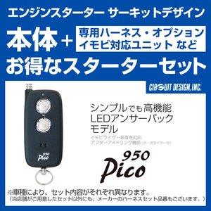 100%安い リモコンエンジンスターター DB52 サーキットデザイン CIRCUIT DA52 DESIGN Pico950 ワゴン 本体/専用ハーネスセット【ESP40/VS108P】 エブリィ ワゴン DA52 DB52 11.1~13.9 LEDと音のアンサーバック機能付き, ドリームスクエア:d1272d5e --- jeux-mamuse.fr